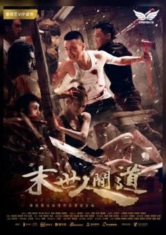 Mo shi ren jian dao