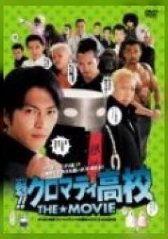 Sakigake!! Kuromati Kôkô: The Movie