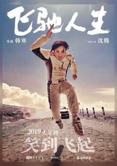 Fei chi ren sheng
