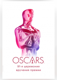 91st Annual Academy Awards