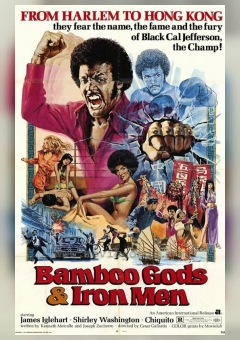 Bamboo Gods and Iron Men