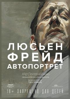 Exhibition on Screen: Lucian Freud - A Self Portrait 2020