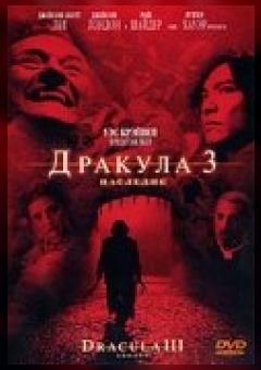 Dracula III: Legacy