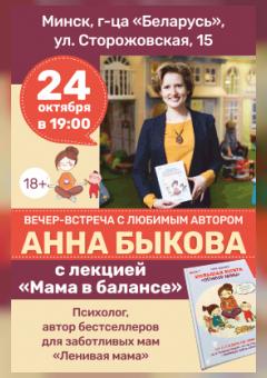 Анна Быкова с лекцией «Мама в балансе»