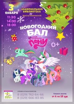 Новогодний бал в стране маленьких пони