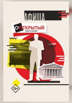 Эпоха жизни в Российской империи