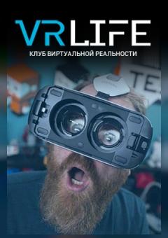 Клуб виртуальной реальности VR LIFE