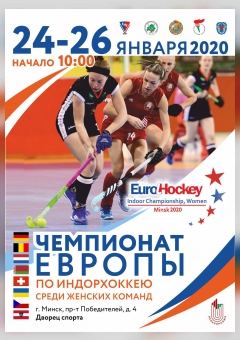 Чемпионат Европы по индорхоккею среди женских команд