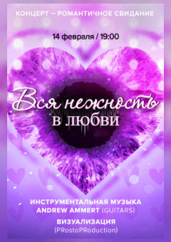 Концерт – романтичное свидание «Вся нежность в Любви»
