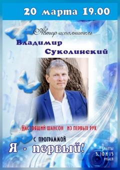 В. Суколинской «Я-Первый»