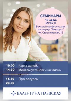 Семинар Валентины Паевской: Карта целей. Меняем установки на жизнь