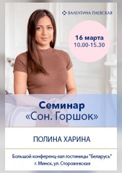 Семинар Полины Хариной: Сон. Горшок