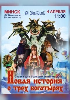 «Новая история о трех богатырях» театр «Зазеркалье»