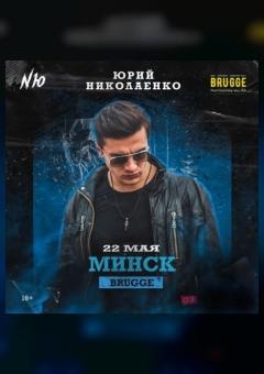 NЮ - Николаенко Юрий