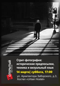 Открытый лекторий. Стрит-фотография: исторические предпосылки, техника и визуальный язык