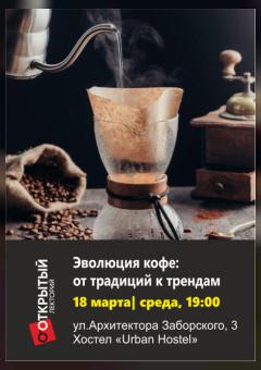 Открытый лекторий. Эволюция кофе: от традиций к трендам