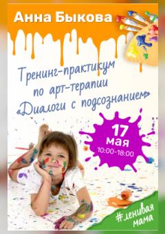 Тренинг-практикум по арт-терапии «Диалоги с подсознанием» - Анна Быкова