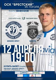Dynamo Brest - Isloch | Match Review