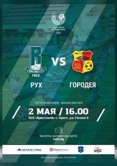 Ruh Brest - Gorodeya | Match Review