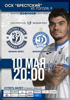 Dynamo Brest - Dynamo Minsk | Match Review