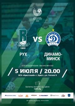 Belarusian football championship Round 16 FC Rukh – FC Dinamo Minsk