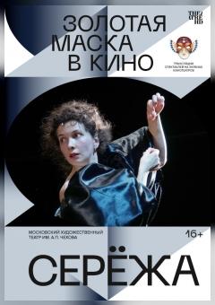 TheatreHD: Золотая маска: Серёжа