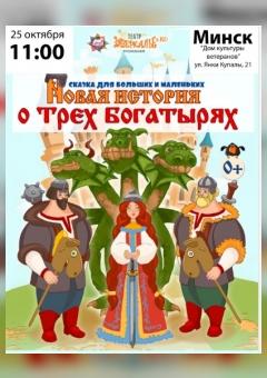 Спектакль «Новая история о трех богатырях»