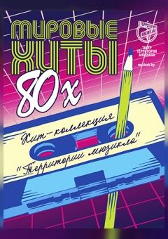 Хит-коллекция «Территории мюзикла». 80-е