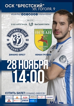 30-й тур Чемпионата Беларуси по футболу ФК «Динамо-Брест» - ФК «Неман»