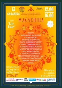 Культурна-масавае мерапрыемства «Масленіца»