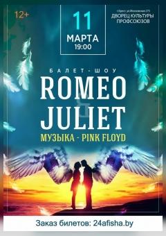 Балет-шоу Romeo Juliet
