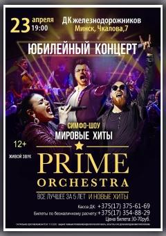 """Симфо-шоу """"Prime Orchestra"""" c новой программой из цикла """"Мировые хиты"""""""