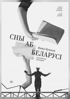 """Спектакль """"Сны аб Беларусі"""""""