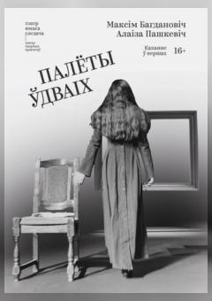 """Спектакль """"Палёты ўдваіх"""""""
