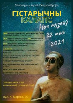 Ноч музеяў – 2021: Гiстарычны Калапс