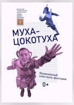 """Спектакль """"Муха-Цакатуха"""""""