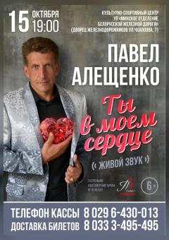 Концерт ПАВЛА АЛЕЩЕНКО «ТЫ В МОЕМ СЕРДЦЕ»