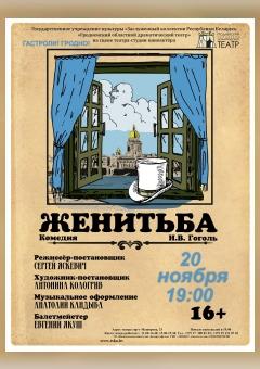 Женитьба (Театр-студия Киноактера)