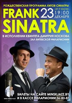 Джазовый Рождественский концерт хитов Фрэнка Синатры