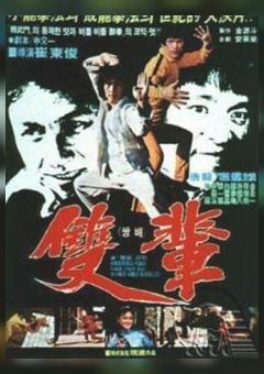 Shuang bei