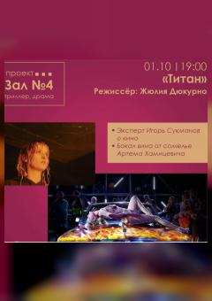 "Проект ""Зал №4"" - Титан 18+"