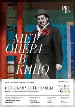 TheatreHD: Сельская честь / Паяцы (SUB)