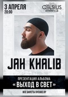 Концерт Jah Khalib (Брест)