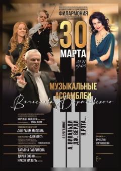 """""""Музычныя асамблеі""""  (6+)"""