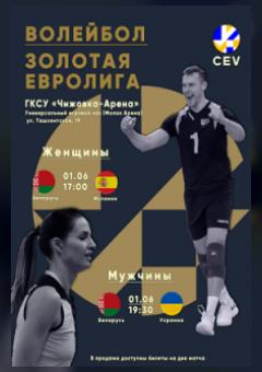2019 CEV Volleyball European Golden League. Женщины. Беларусь - Испания. Мужчины. Беларусь - Украина