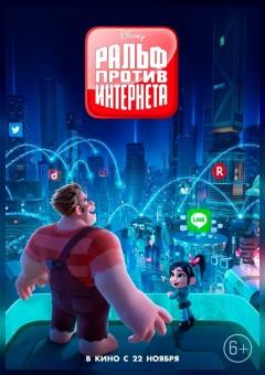 Ральф против интернета 3D