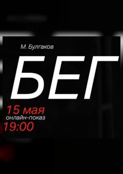 "Онлайн трансляция спектакля ""Бег"" - 15 мая 19:00"
