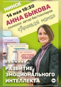 «Развитие эмоционального интеллекта» – семинар Анна Быкова