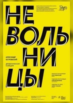 """Премьера """"Невольницы"""" 16+"""