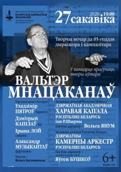 Вальтер Мнацаканов: творческий вечер к 85-летию дирижера и композитора